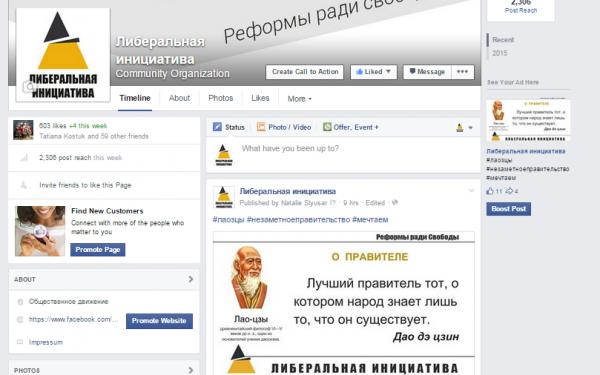 """Страница """"Либеральной Инициативы"""" в фейсбуке"""