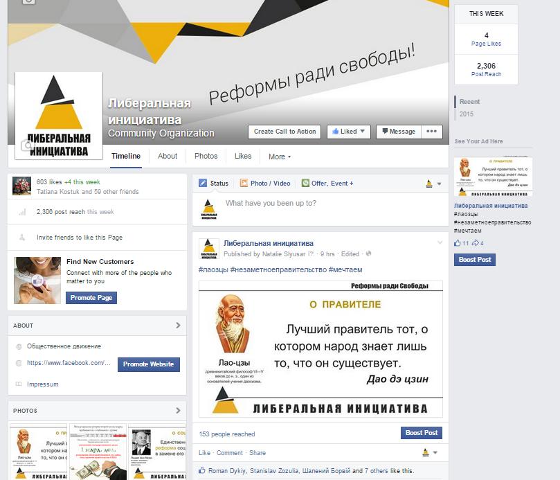 Либеральная инициатива публичная страница фейсбук