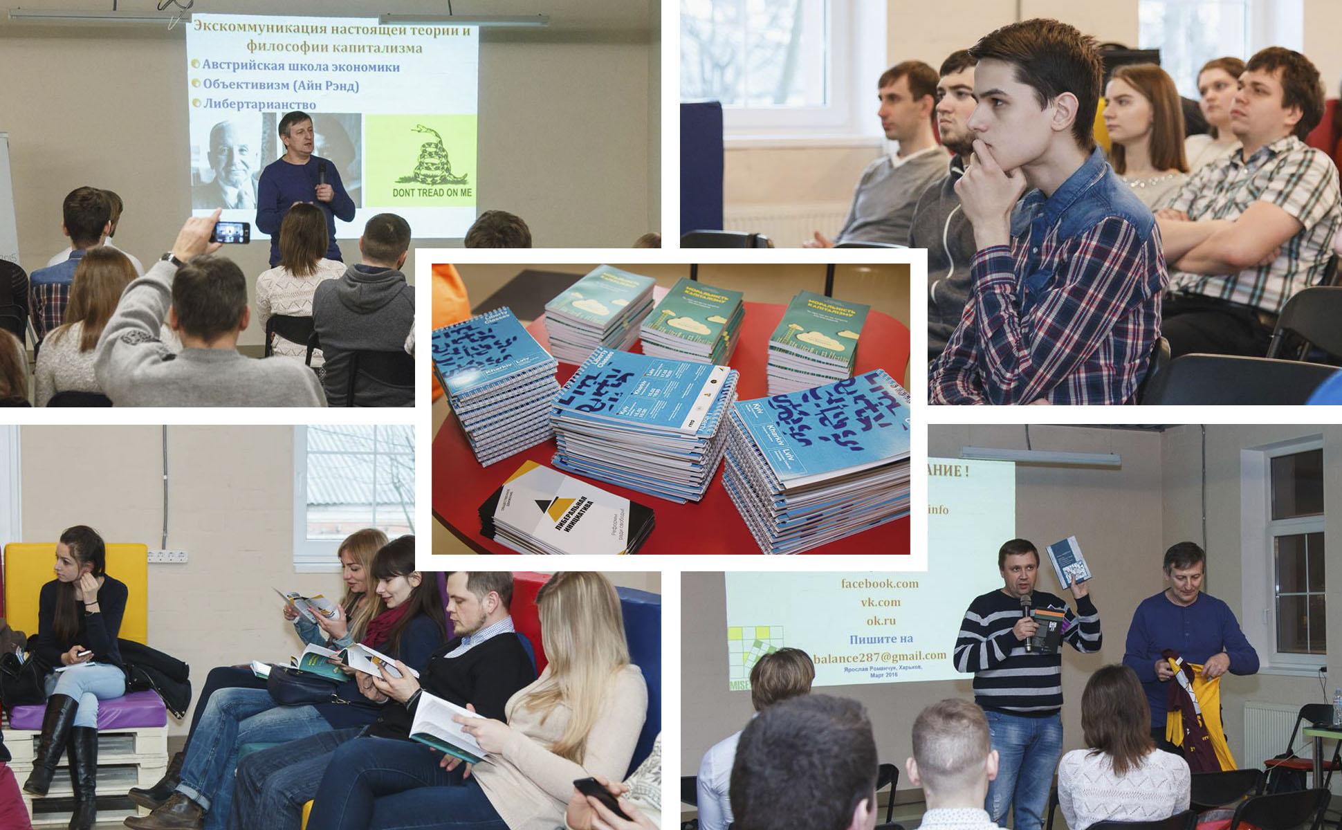 Liberty Classes in Kharkiv
